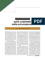muslim politics in india by c.k.abdul azeez,ex leader pdp malayalam