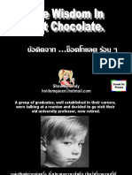 Wisdom in Hot Chocolate:เกิดปัญญาจากช๊อกโกแล็ตร้อน