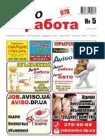 Aviso-rabota (DN) - 05 /005/