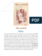 Geeta_Pravachano-By Vinoba Bhave 239pg(Gujarati)