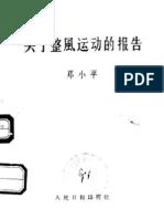 邓小平关于整风运动的报告