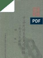 1-400中華民國重要史料初編——對日抗戰時期  緒編 (一)