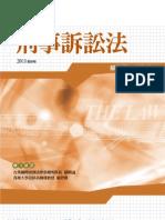 3TE0刑事訴訟法(第二版)