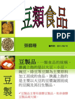 耕心蓮苑健康蔬食課程--5豆類食品