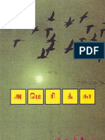20795979 America Tamil Short Stories