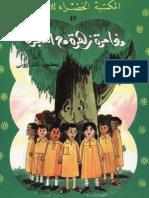 47 مغامرة زهرة مع الشجرة