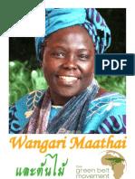 WangariMaathai2