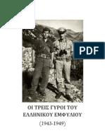 Οι 3 γύροι του Ελληνικού Εμφυλίου (1943-1946)