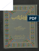 Deobandi Mazhab Part 2   Encyclopedia of Deoband