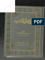 Deobandi Mazhab Part 4    Encyclopedia of Deoband