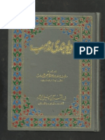 Deobandi Mazhab Part 5    --Encyclopedia of Deoband