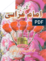 Guldasta e   Imam   Ghazali  -Philosopher,Thinker