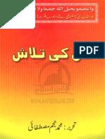 Haq  Ki   Talash  ---  Search for Truth