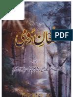 fughan-e-roomi