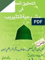 At Tehqeeq-Ul-Ajeeb Fi Mashroo-Iyatit Tathweeb