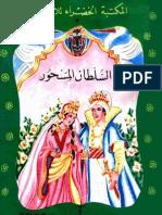 03 السلطان المسحور