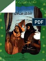09 الملك عادل المكتبة الخضراء للاطفال