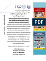 """Media Advisary - """"WHERE THERE ARE UNIONS,   THERE IS NO CHILD LABOUR"""" Khmer"""