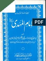 Al-Imaamul-Mahdi