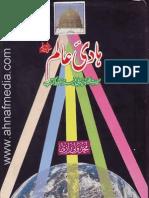 Hadi e Aalam SAW by Sheikh M