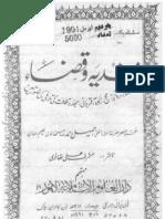 Fidya o Qaza by Sheikh Mufti j