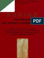 Τρεμόπουλος, Μαυρόπουλος - Λεξικό ρημάτων αρχαίας ελληνικής
