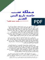 مملكة سبأ حاضنة تاريخ اليمن القديم