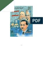 التاريخ السرى لجماعة الاخوان المسلمين..مذكرات على عشماوى اخر ضباط التنظيم الخاص