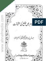Islam_Mein_Khula_Ki_Haqeeqat_B