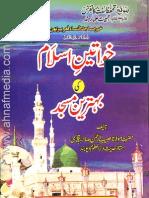 Khwateen_e_Islam_Ki_Behtareen_