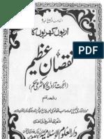 Nuqsan e Azeem by SHEIKH QARI