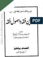 Tadween_Fiqh_Wa_Usool_e_Fiqh_B