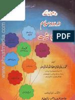 Bidatiyon_K_Durood-o-Salam_Ki_