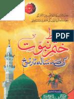 web%2FuBooks%2FRad_e_qadyaniat%2FGeneral%2FTahfuz+e+khatam+e+nabuwat+ki+100+sala+tareekh