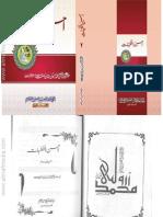 Ahsan Ul Khutbat Vol 2 by Shaykh Mufti Zar Wali Khan