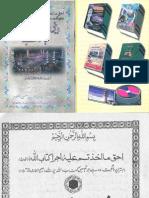 Deeni Umoor Par Ujrat Jaaiz Ha 2