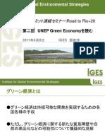 グリーンエコノミーを読む