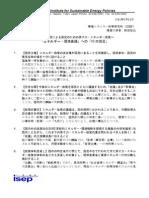 ISEPプレスリリース:国民の国民による国民のための原子力・エネルギー政策へ