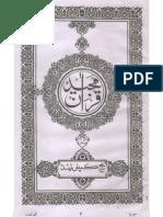 Quran Kareem 16 Lines Print