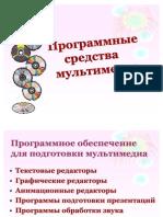 Программные средства мультимедиа