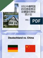 PPT Pan Lihua 20110514