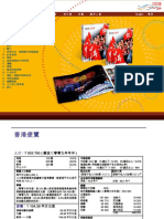 香港年報2009