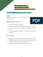 ELP12 - ΕΛΠ12 Σημειωσεις περιληψεις Τόμος Α'