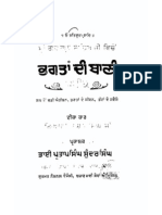 Bhagat Bani Steek-1930-Gyani Bishan Singh Ji