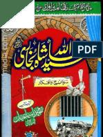 Syed_Ataullah_Shah_Bukhari__VO_2