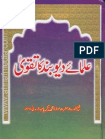 Ulama_e_Deoband__Ka_Taqwa_By_S