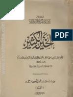 Al-Khayr_al-Katheer