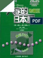 日本語DVD2
