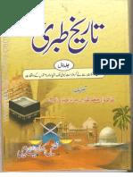 Tareekh_e_Tabri_1_of_7