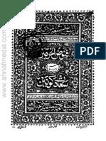 Fuyooz_al-Haramain